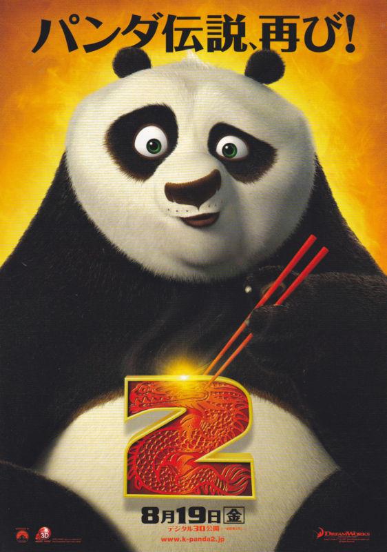 мультик кунг фу панда 3 в хорошем качестве смотреть