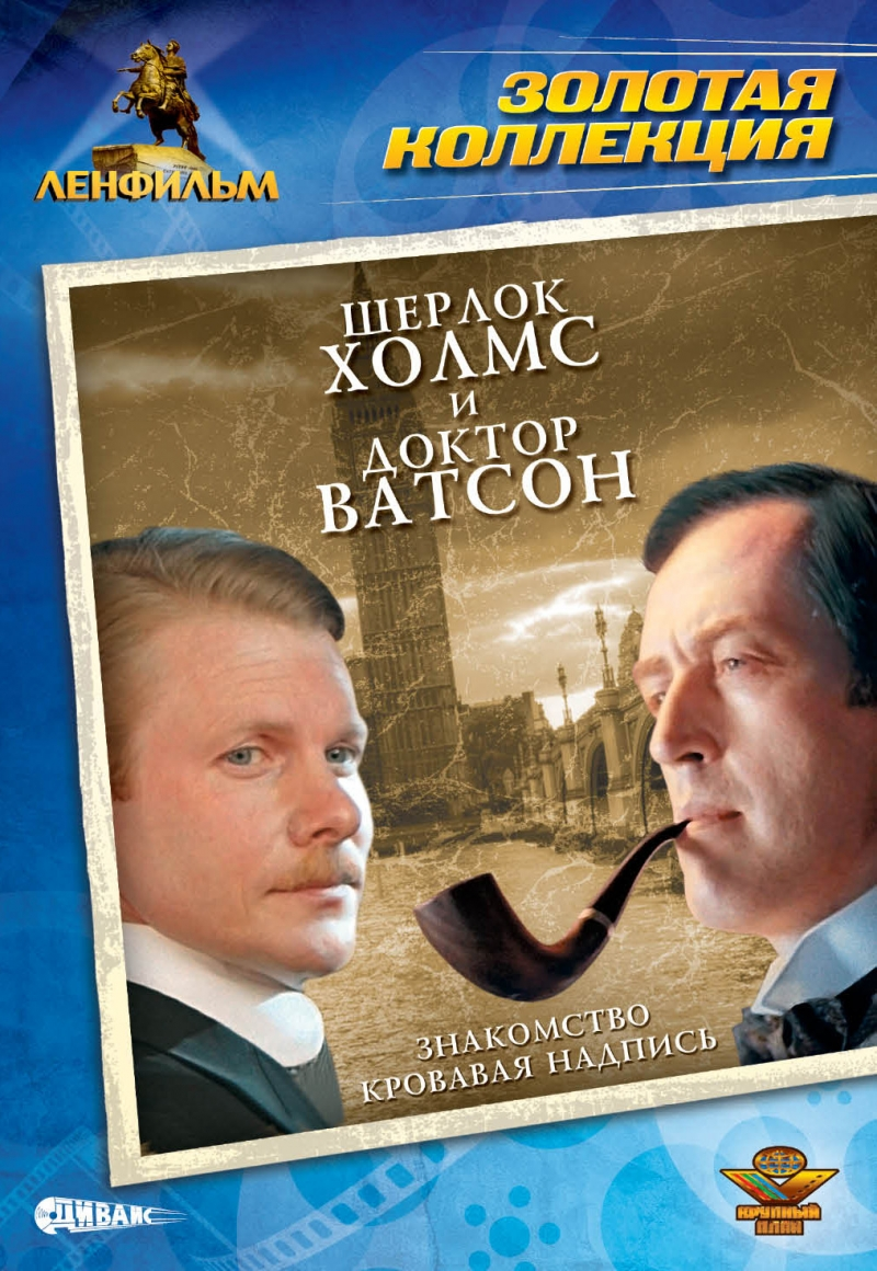 Шерлок холмс и доктор ватсон смотреть онлайн 13 фотография