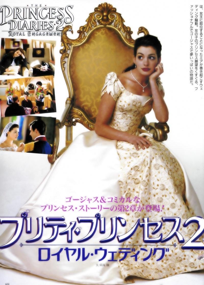 смотреть онлайн принцесса миа