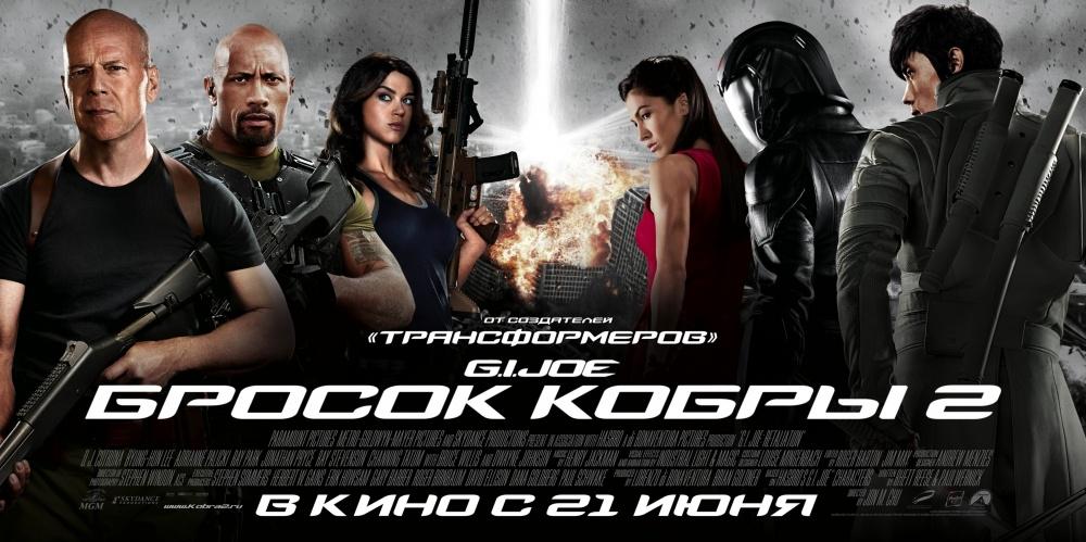 «G.I. Joe: Бросок Кобры 2» — 2013