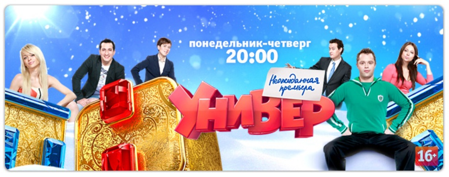 «Универ Новая Общага Новая 8 Сезон Смотреть Онлайн» — 2001