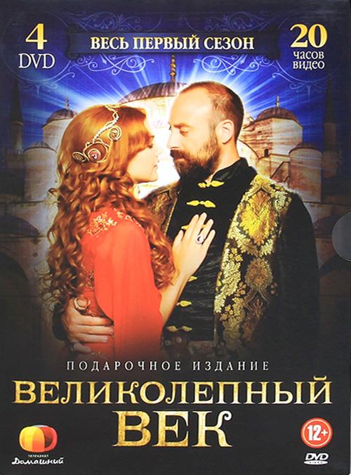 «Великолепный Век Сериал Песни» — 2001