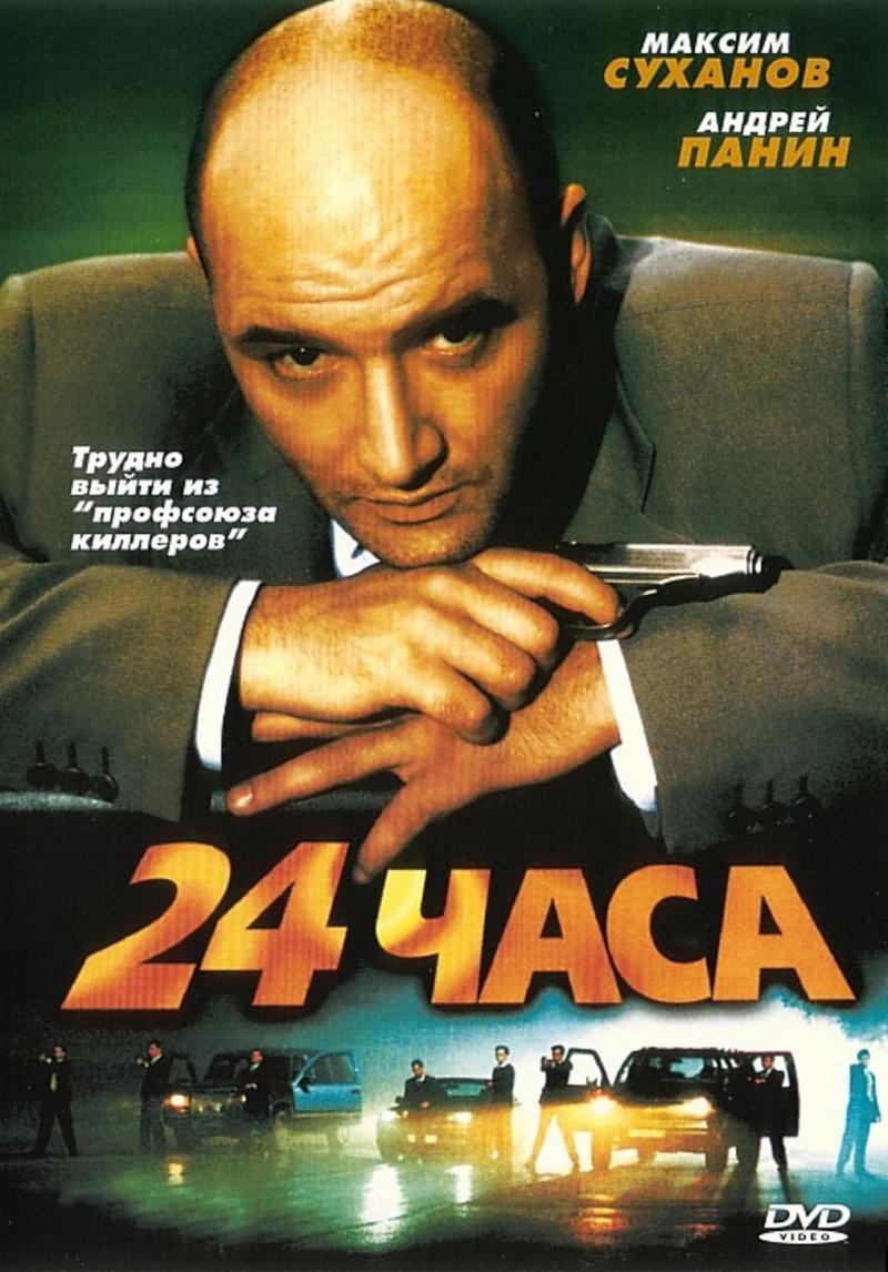 «Смотреть Онлайн Фильм 24 Часа В Хорошем Качестве» — 2000