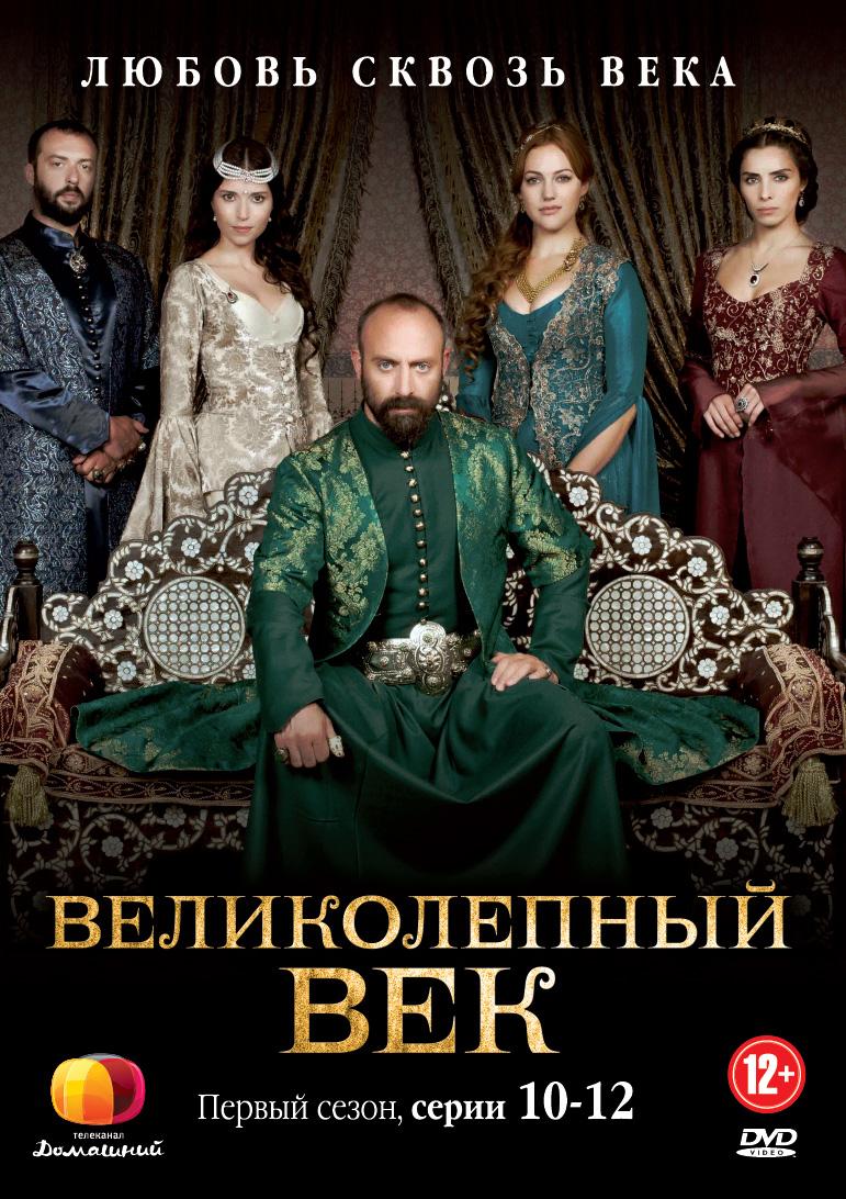 «Видео На Русском Языке Великолепный Век Все Серии» / 2013