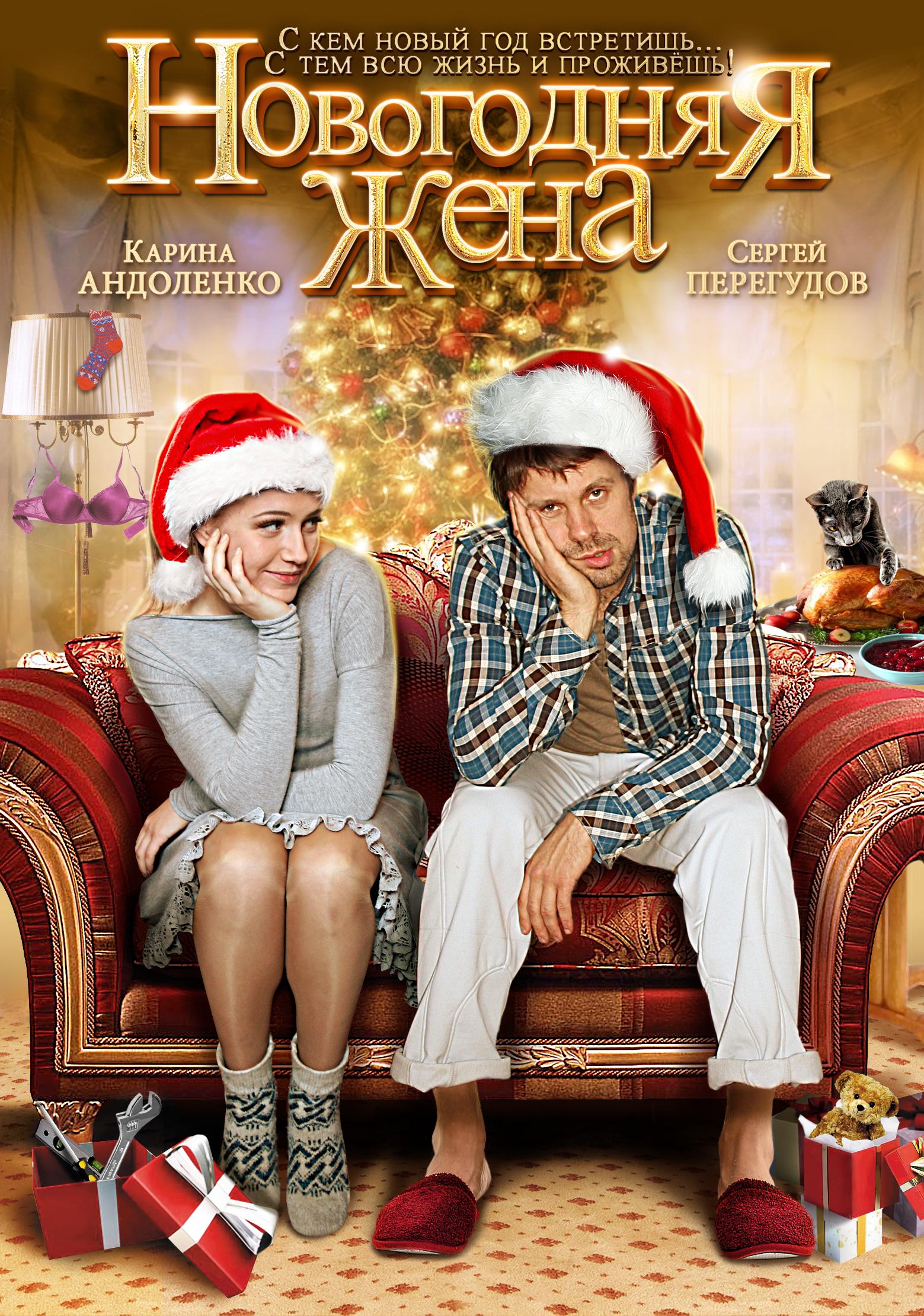 Новые фильмы про новый год российские
