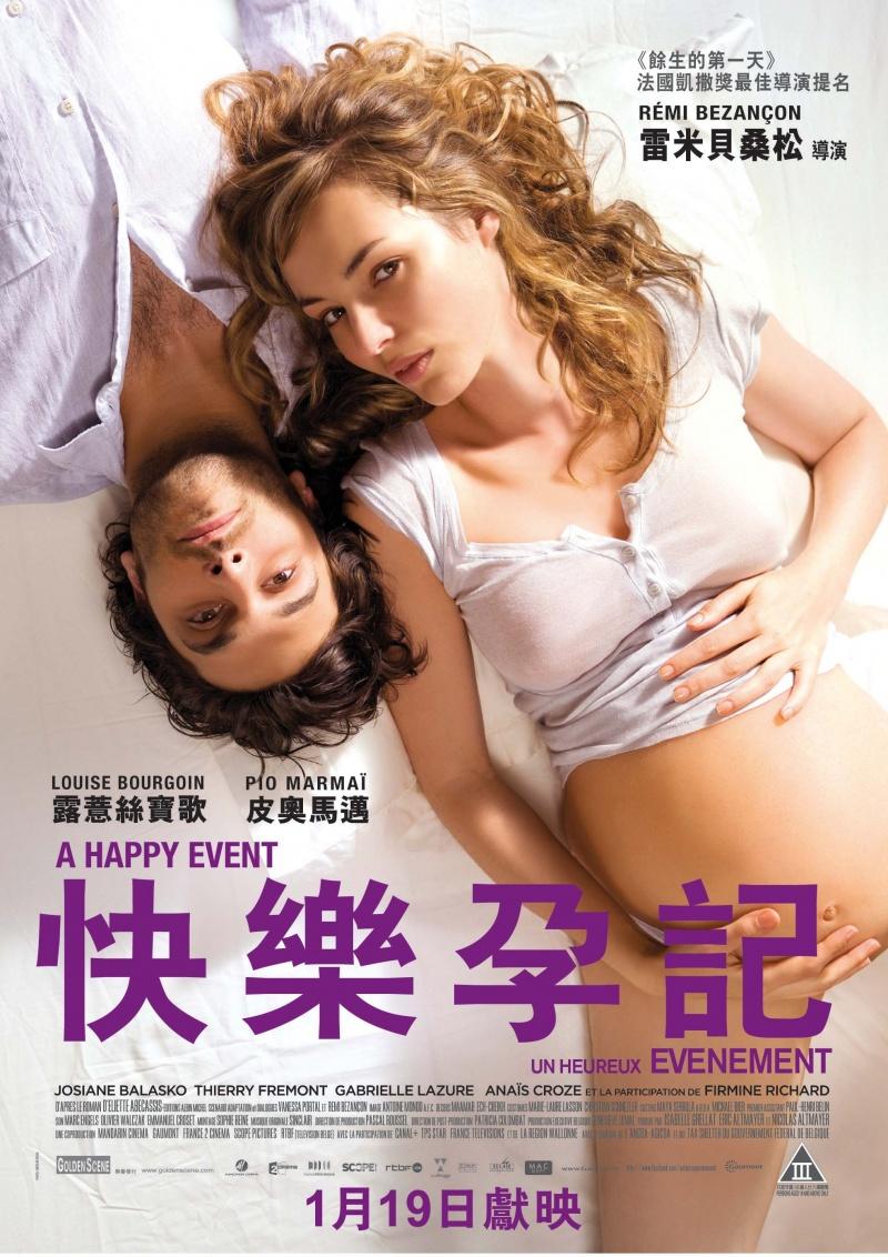 Секса Больше Не Будет Фильм