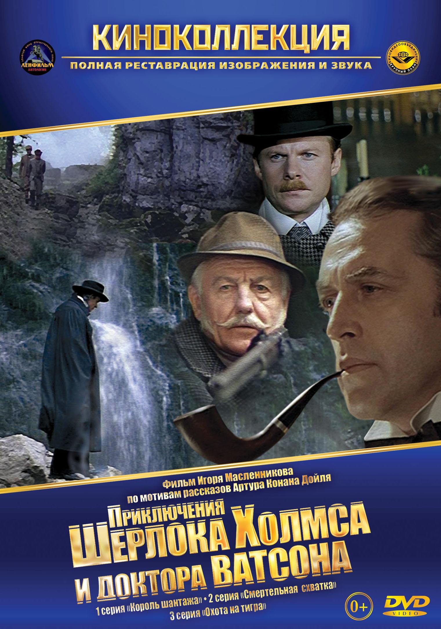 Шерлок холмс и доктор ватсон смотреть онлайн 28 фотография