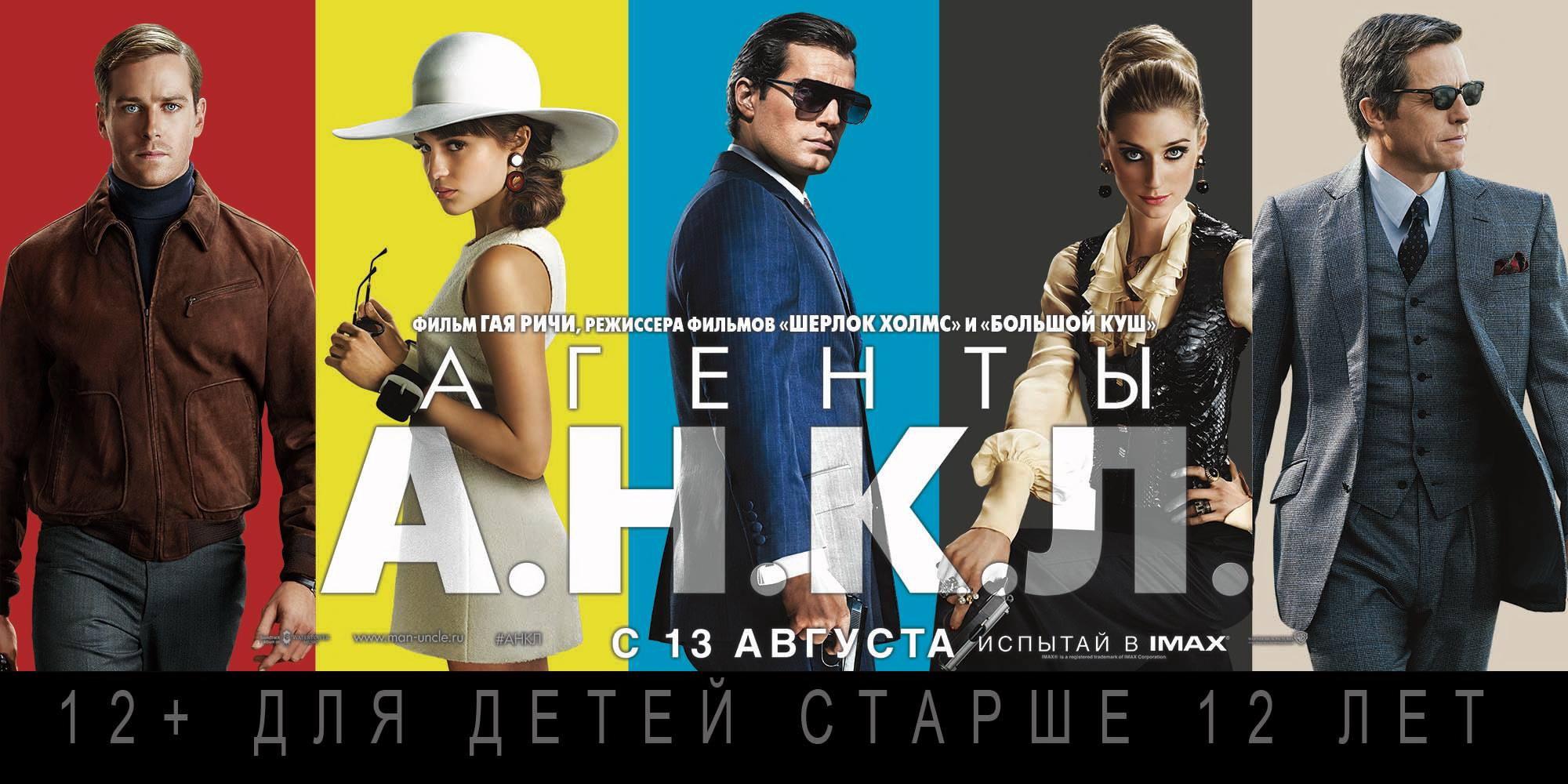 Кадры из фильма «Агенты А.Н.К.Л.» / 2015
