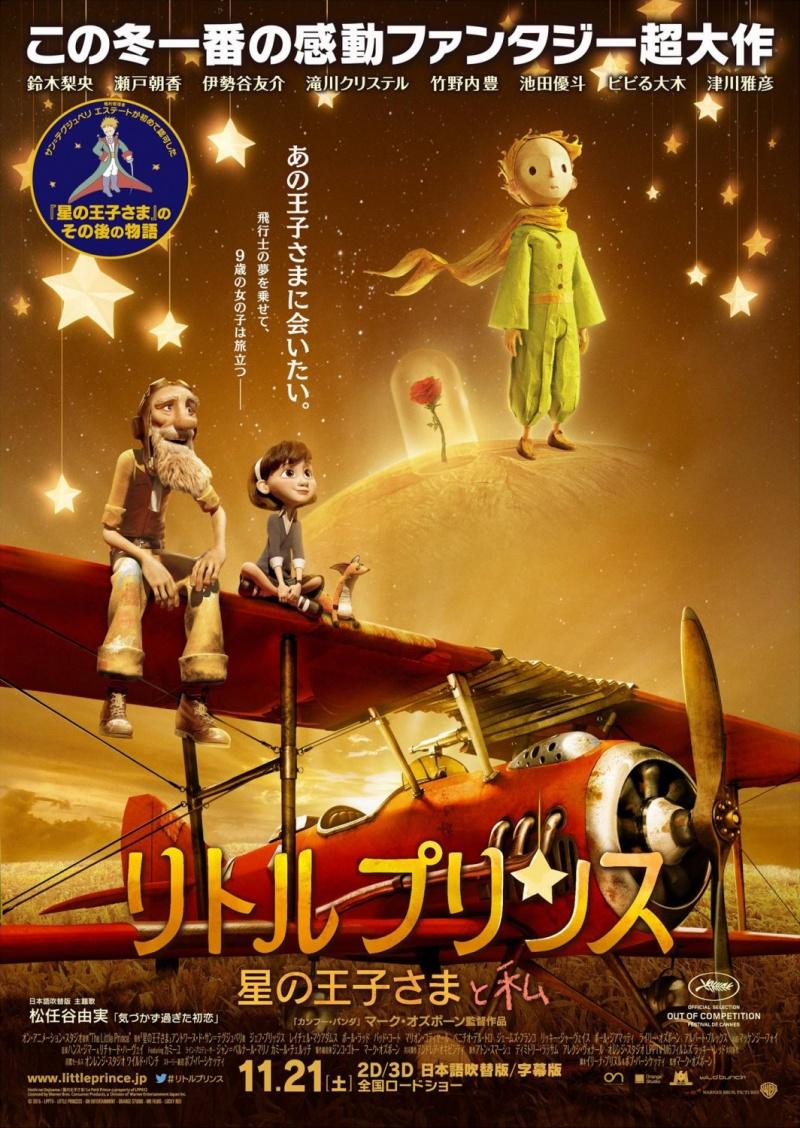 мультфильм маленький принц 2015 смотреть онлайн в hd