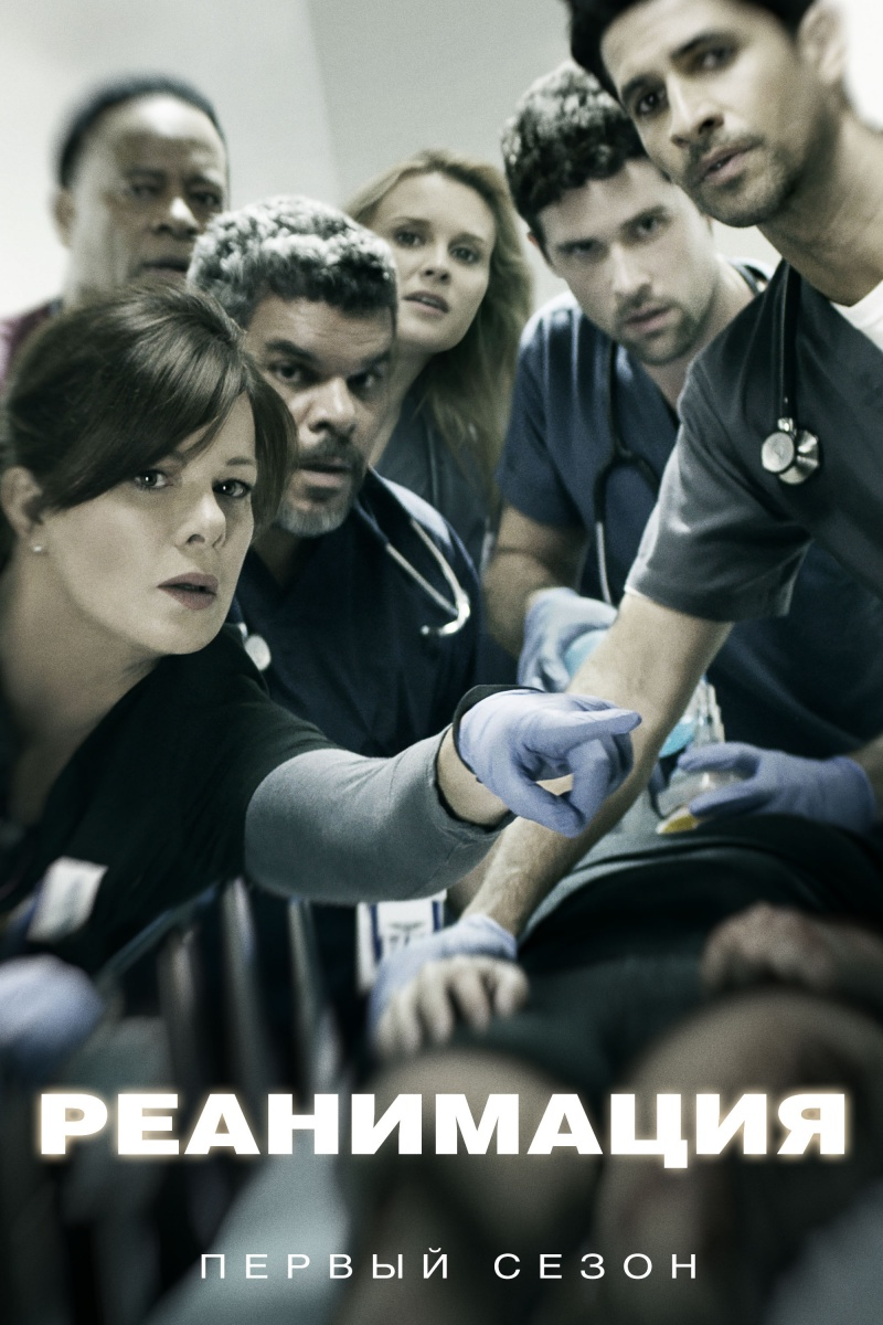 Реанимация 1-2 сезон 1-6 серия AMEDIA | Code Black смотреть онлайн