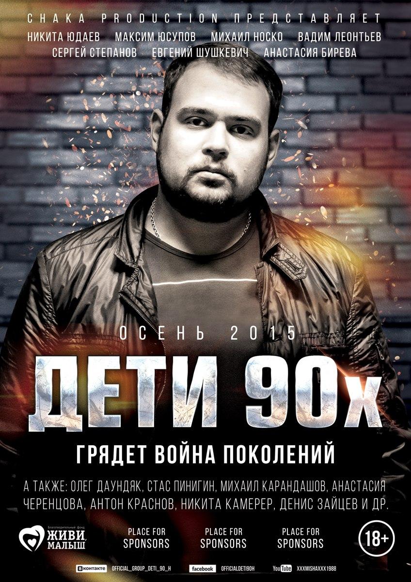 дети-90 1 сезон 2 серия