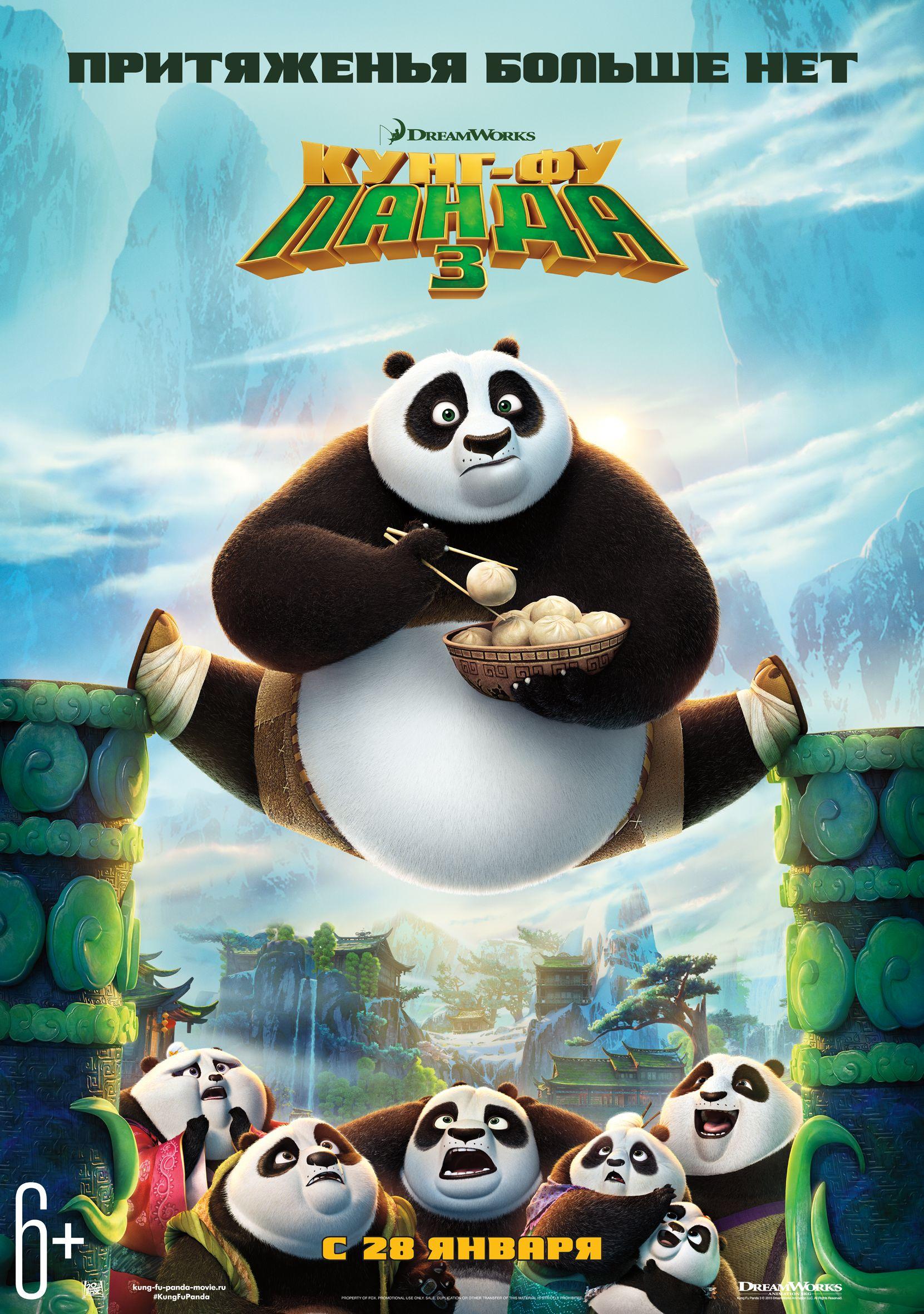 Смотреть кунфу панда новые серии 2017 года