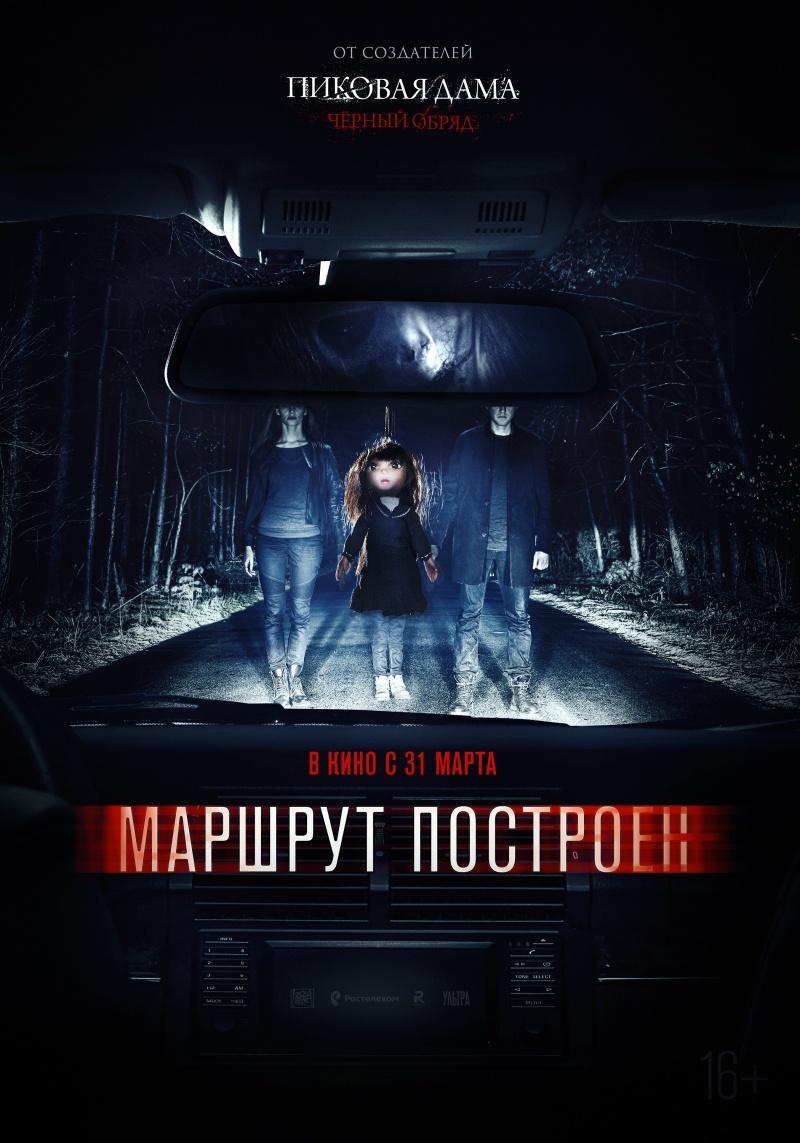 «Фильмы Русские Ужасы 2016» / 1999
