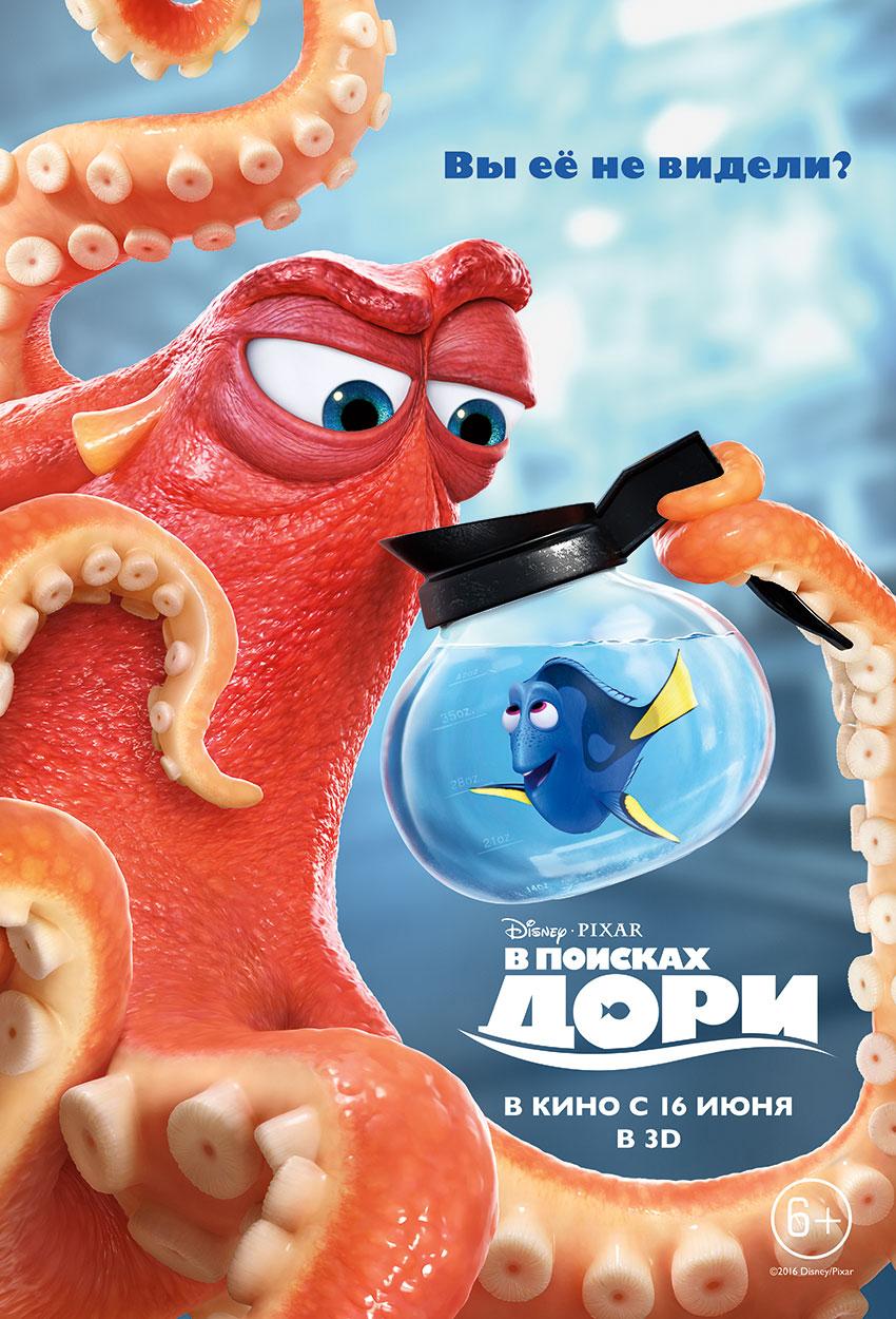 Смотреть бесплатно видео про осьминогов на русском языке