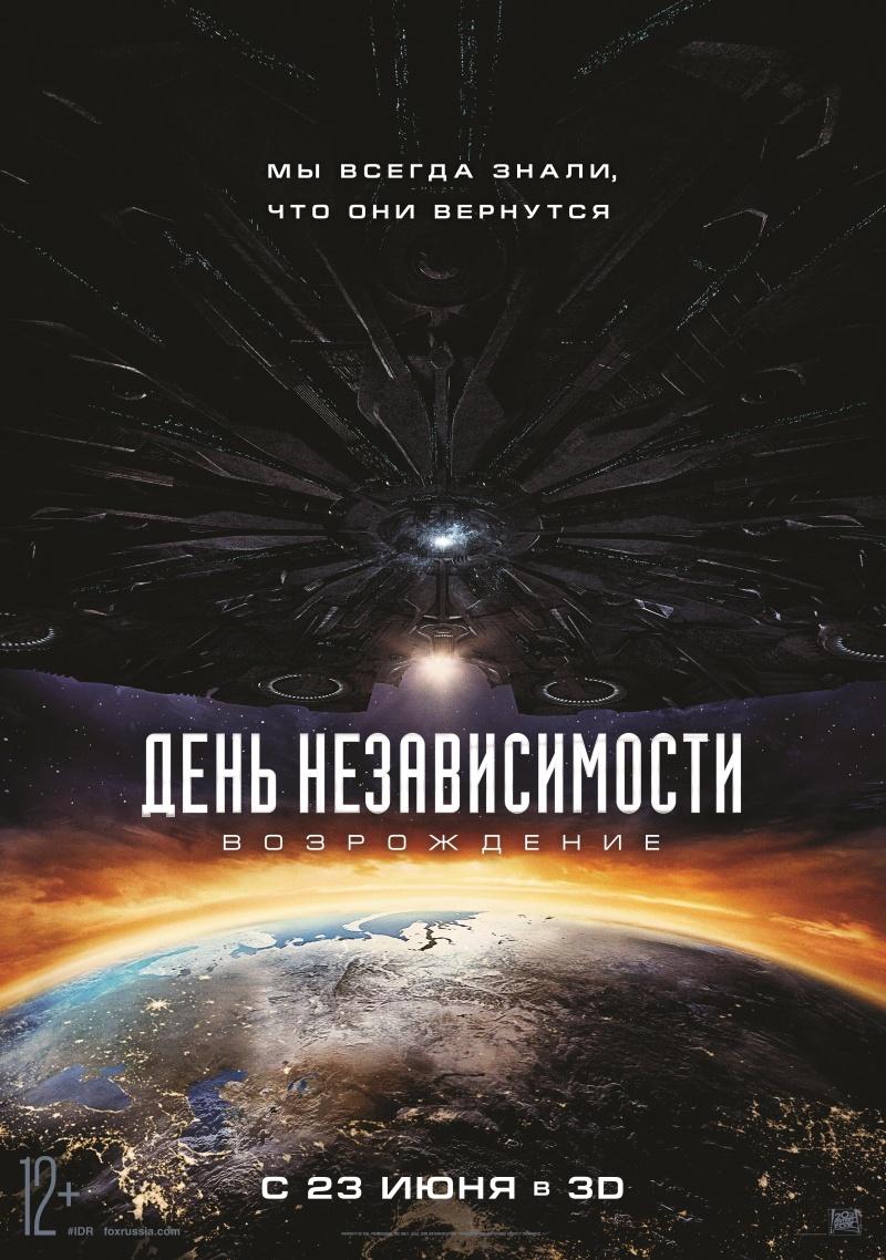 Кино Ярославль. Афиша кинотеатров