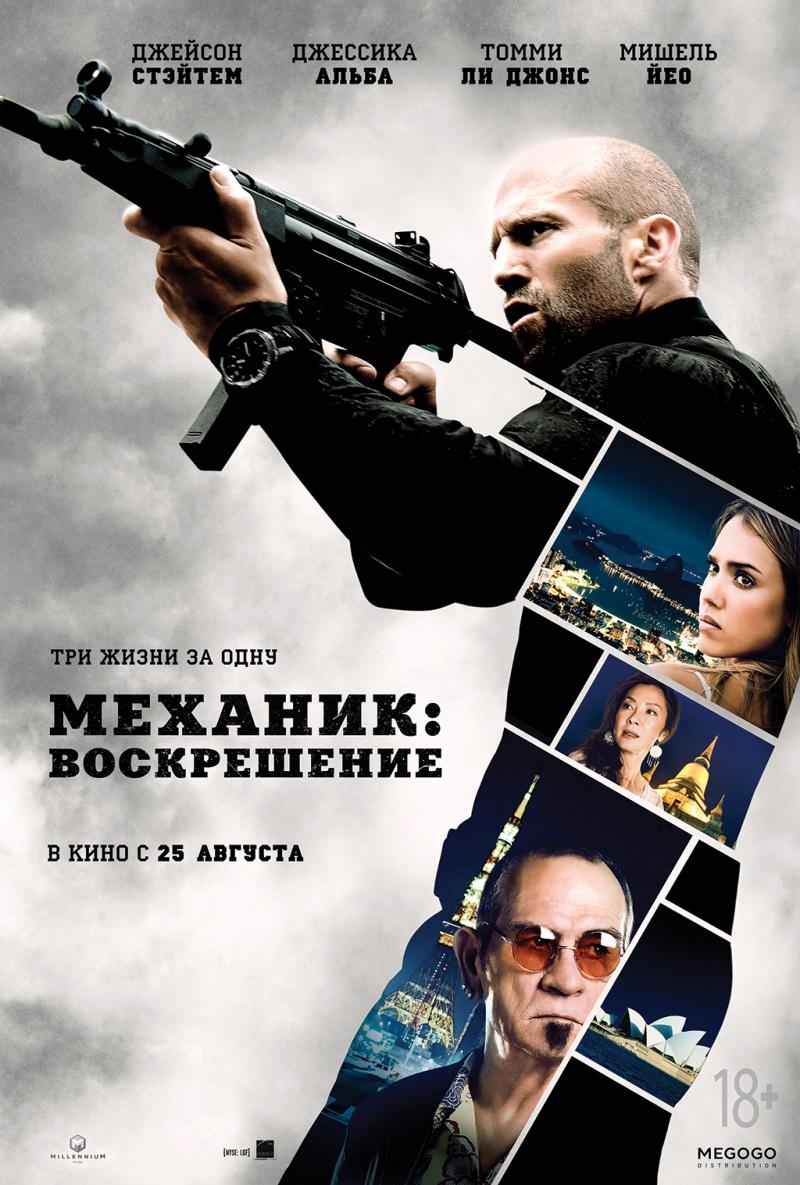 «Механик 2 Скачать Фильм На Телефон» — 2010