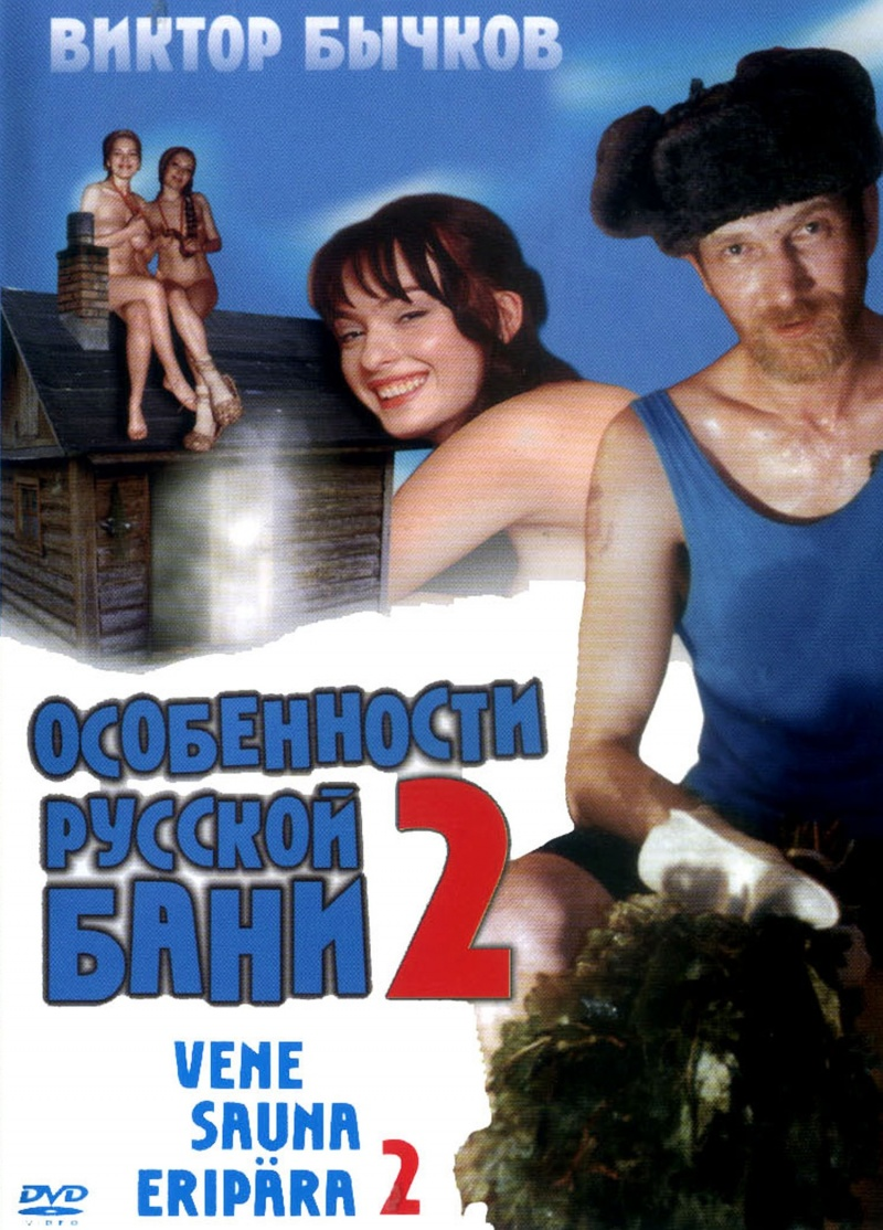 smotret-filmi-pro-bani-erotika