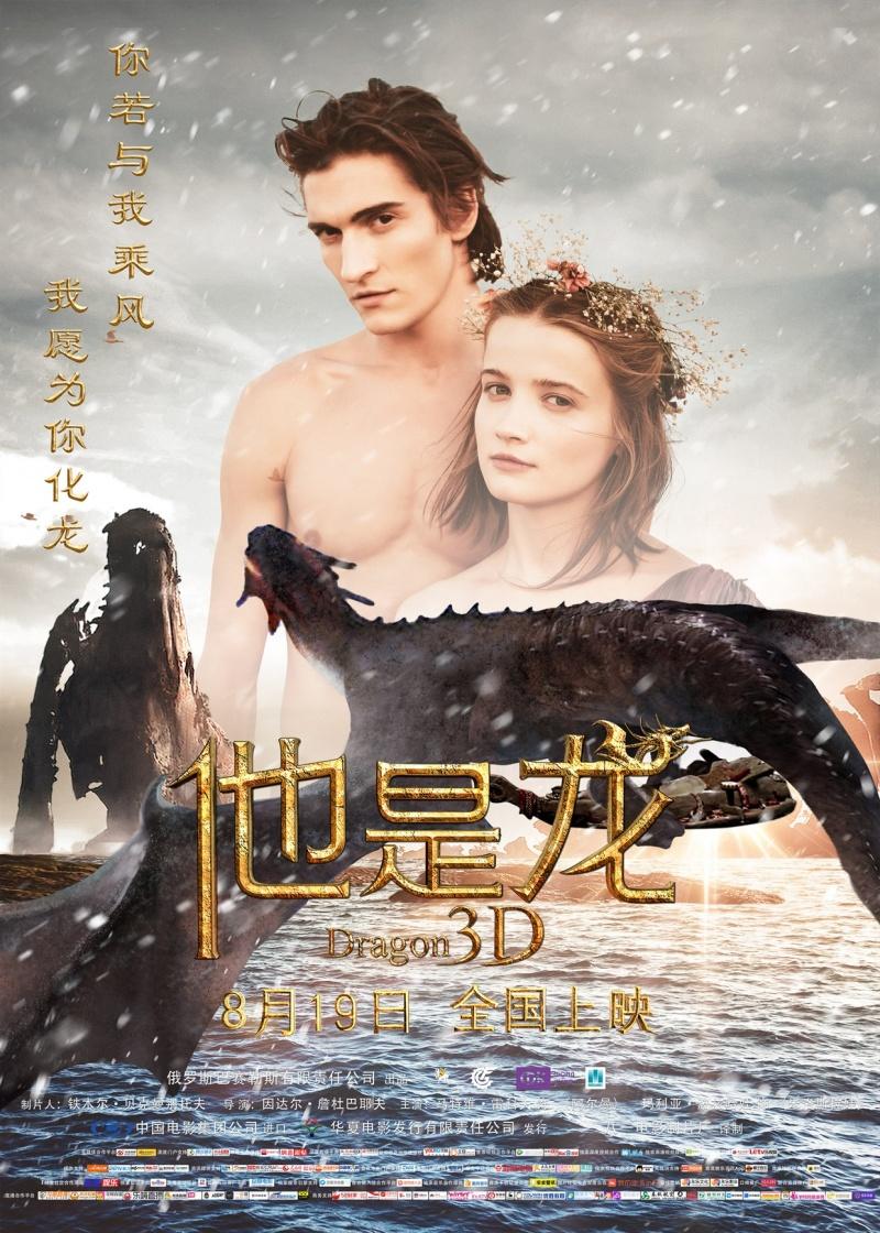 смотреть фильм он-дракон 2015