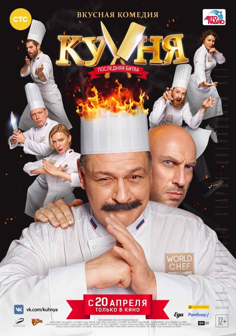 Смотреть фильм Кухня. Последняя битва в контакте
