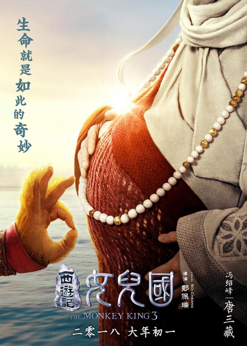 Король обезьян 2018 фильм