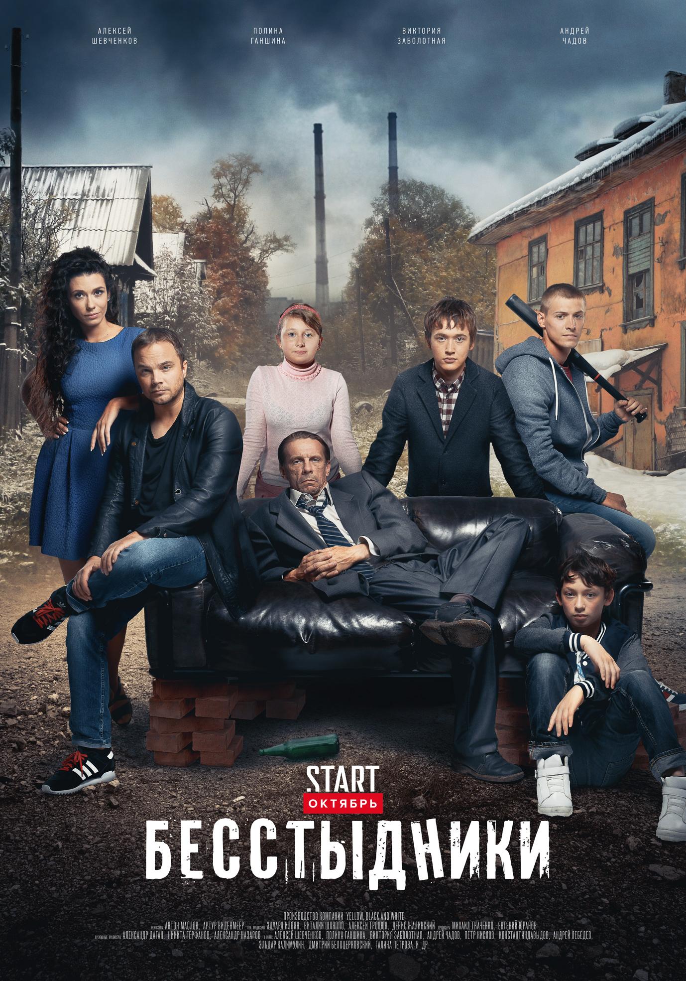 Фильм бесстыдник россия 2018