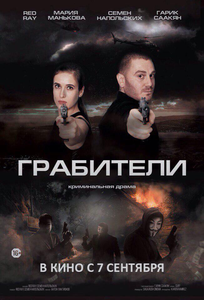 Налётчики фильм 2018
