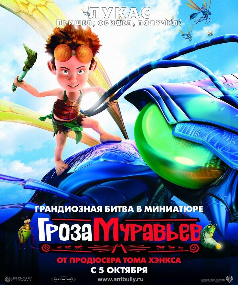 «Гроза Муравьев» — 2006