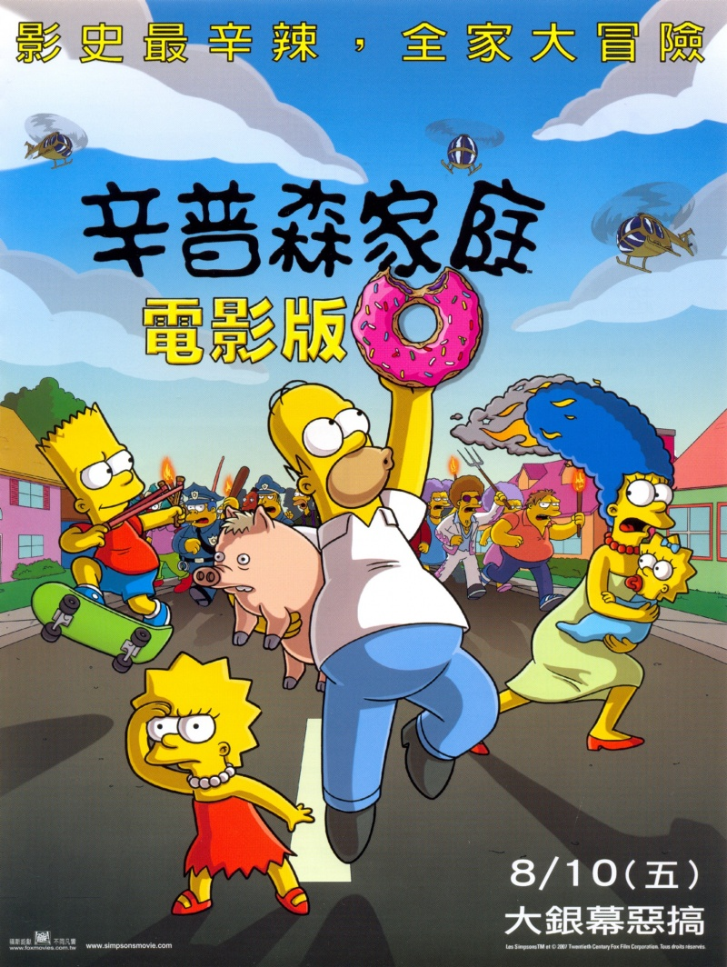 The simpsons game is an action/platformer video game based on the animated television series the simpsons and loosely