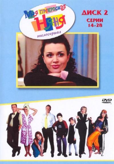 «Моя Прекрасна Няня Сезон 7» — 1995
