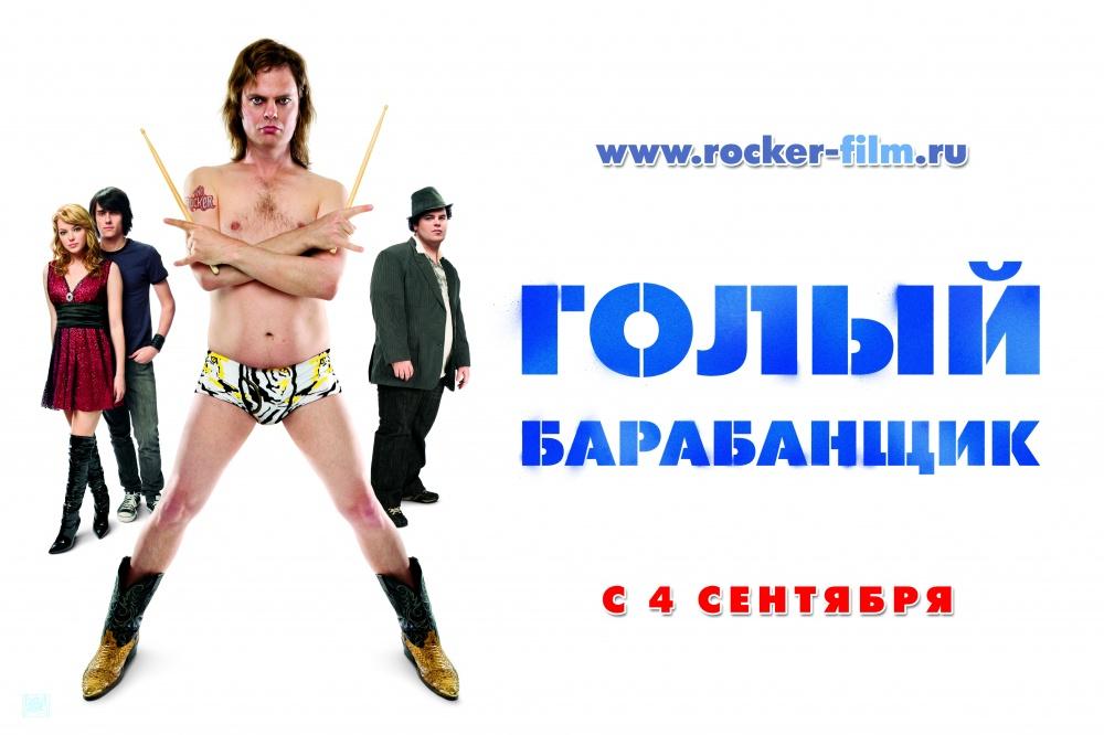 onlayn-film-goliy-barabanshik