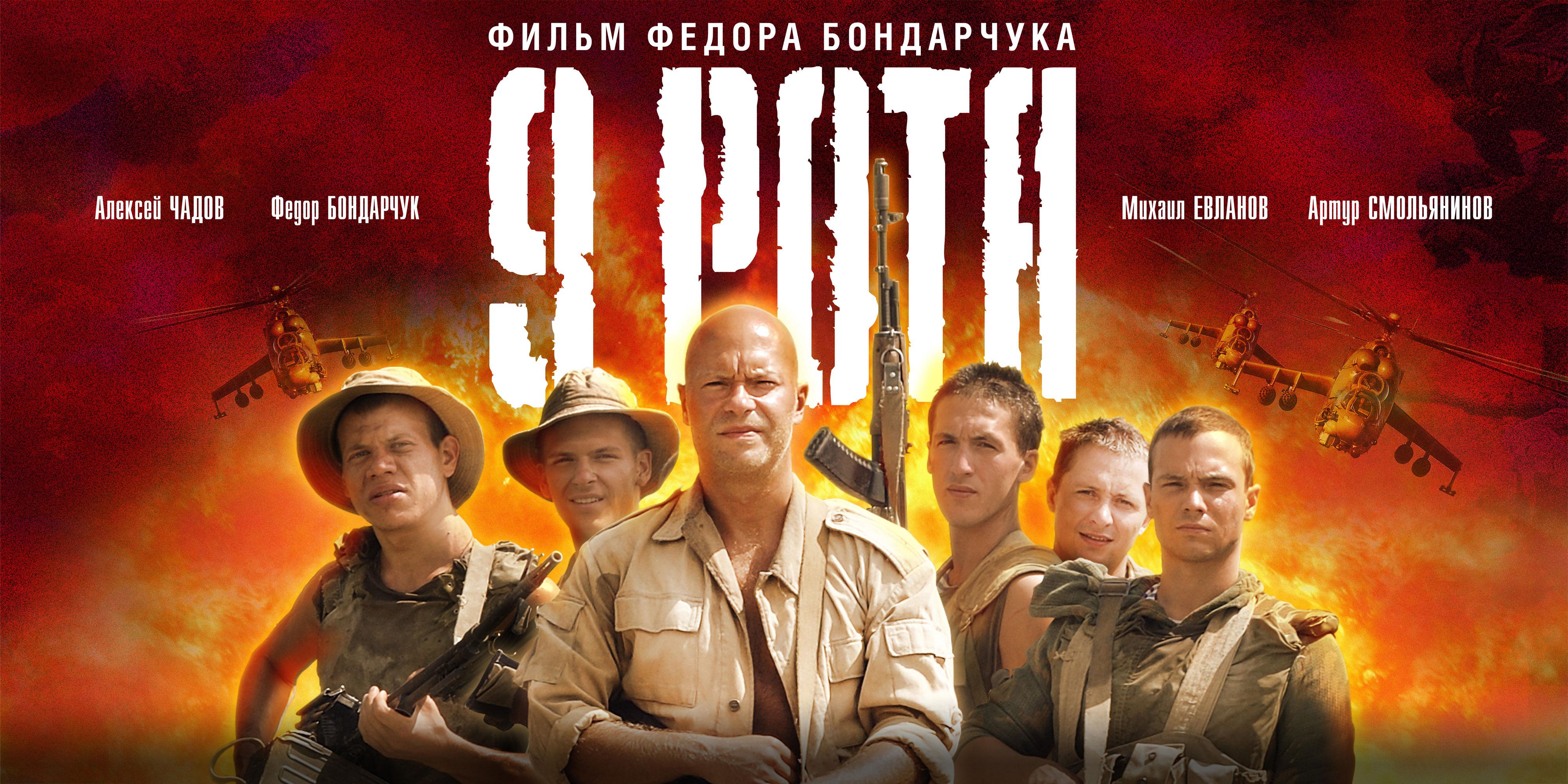 смотреть военное русское кино онлайн