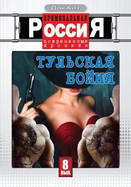 kriminalnaya-rossiya-porno