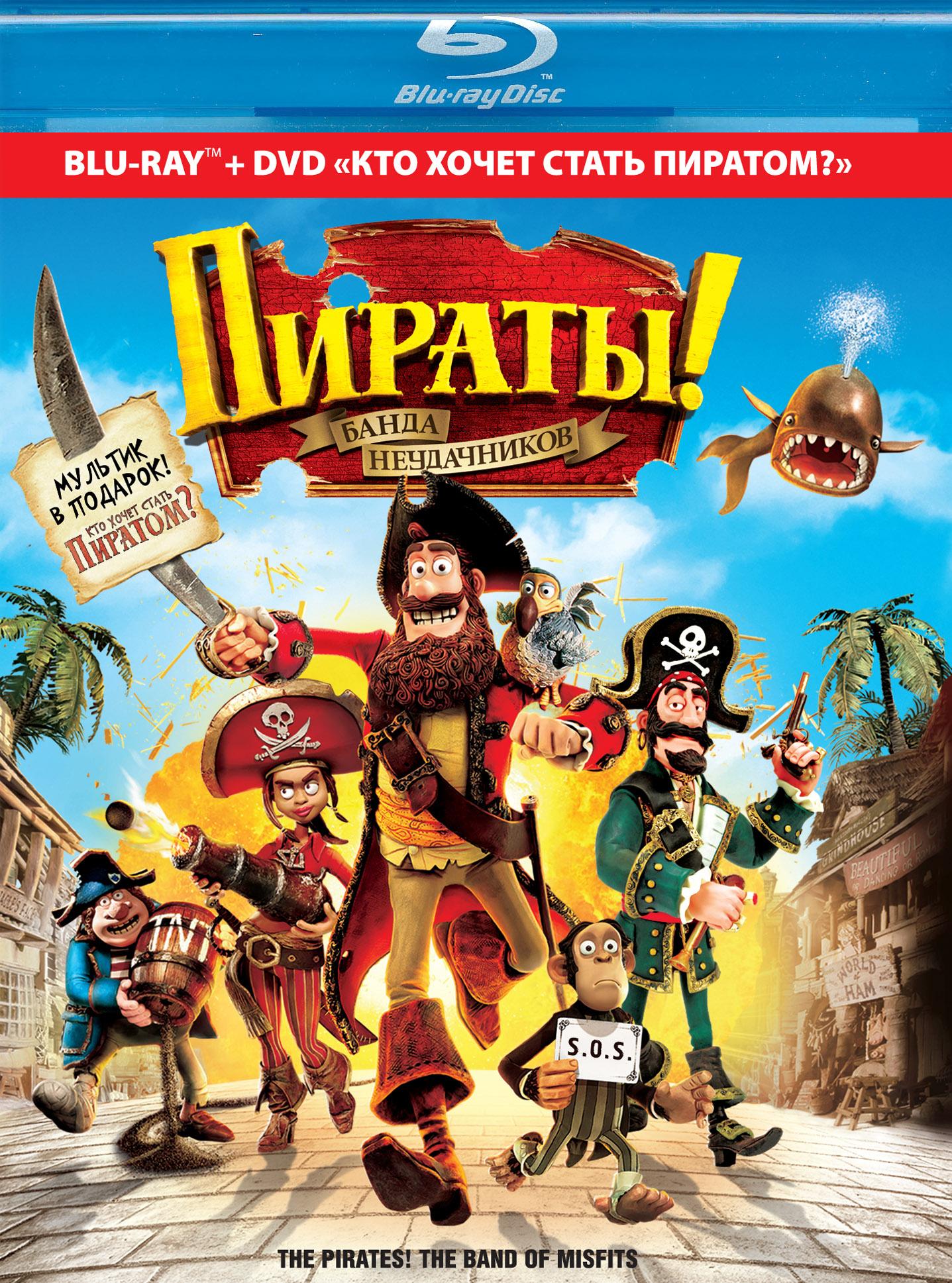 Смотреть онлайн pirate deluxe 1 фотография
