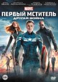 ������ ��������: ������ ����� (Captain America: The Winter Soldier)
