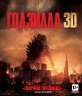 �������� (Godzilla)
