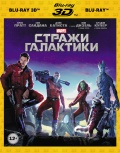 ������ ��������� (Guardians of the Galaxy)
