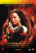 �������� ����: � �������� ����� (Hunger Games: Catching Fire, The)
