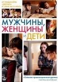 �������, ������� � ���� (Men, Women & Children)
