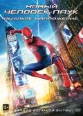 ����� �������-����: ������� ���������� (Amazing Spider-Man 2, The)