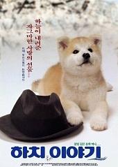 История Хатико / Hachikô monogatari (1987)
