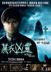 黑衣凶靈/顫慄黑影(The Woman in Black)poster