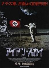 鐵幕蒼穹 (Iron Sky) 04