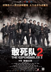 轟天猛將2(The Expendables 2)05