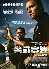 警戰實錄 (End of Watch) 1