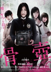 Погребальная урна / Kotsutsubo (2012)