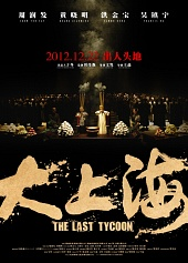 大上海 (The last tycoon) 10