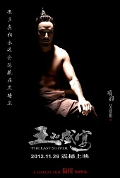 王的盛宴 (The Last Supper) 08