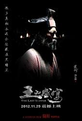 王的盛宴 (The Last Supper) 12