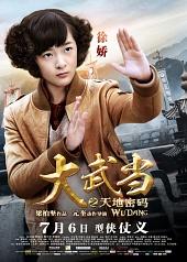 ���� / Da Wu Dang zhi tian di mi ma (2012) - ������, ������ 2012
