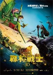 綠國奇兵/森林戰士(Epic)02
